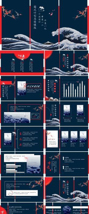 红蓝国风古典商务计划总结通用模版