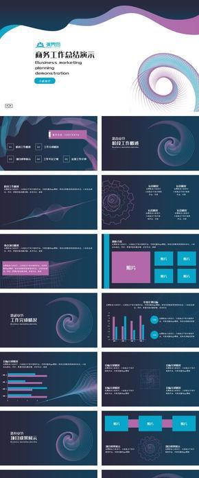 蓝紫创意商务工作总结演示