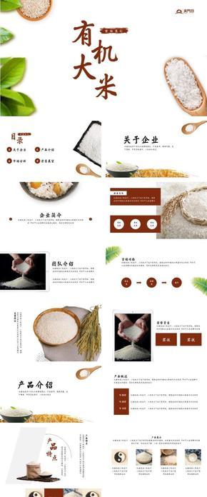 有機大米產品宣傳營銷策劃ppt模版