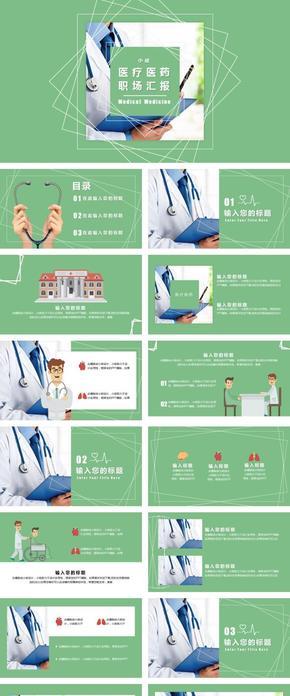 医疗医药职场计划总结年中汇报模版