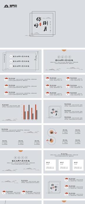 八月你好中国风古典简约演示