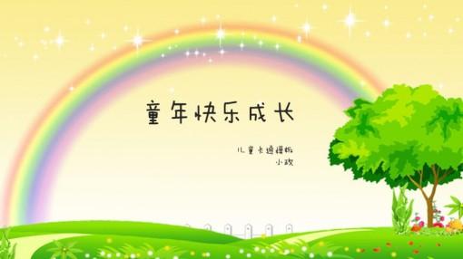 【小政】六一儿童节可爱卡通儿童快乐成长ppt课件