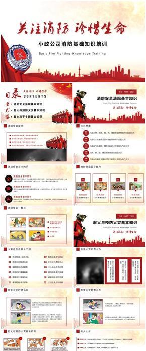红色简洁消防安全基础知识培训安全生产