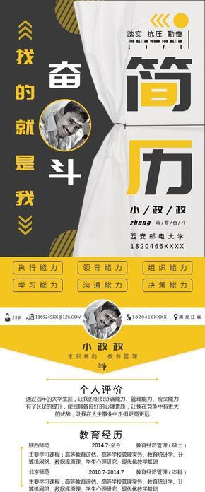 【通用简历】黄色商务几何图形应届生个人求职简历
