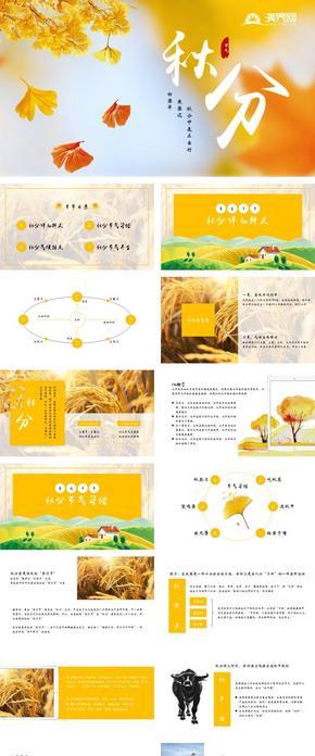 中国风图文二十四节气秋分公开课说课课件