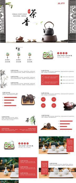中国风茶香营销策划古典模板