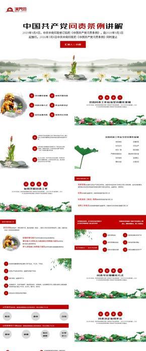 中国风党政党课中国共产党问责条例