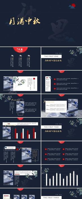 中国风中秋节职场汇报模版