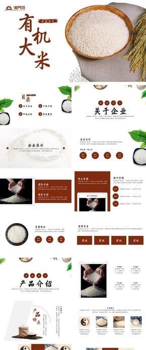 东北有机大米产品宣传营销策划ppt模版