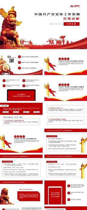 中国共产党宣传工作条例党课解读
