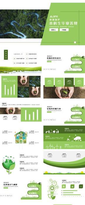 綠色環境保護畢業答辯ppt