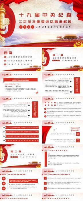 十九届中央纪委二次全会解读反腐新形势PPT