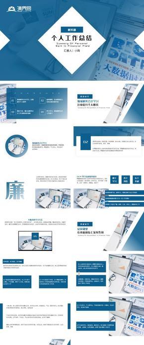 蓝色商务财务个人工作总结ppt模版
