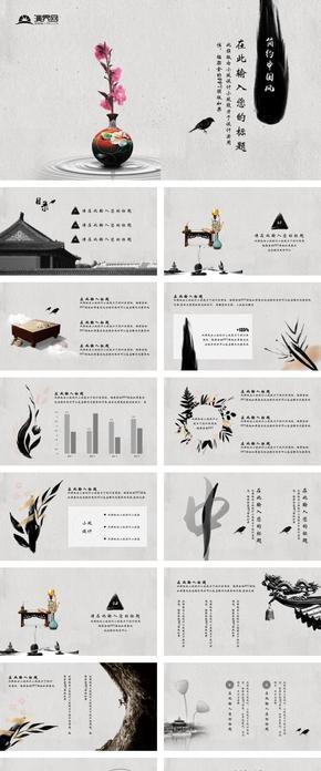 中国风古典简约计划总结