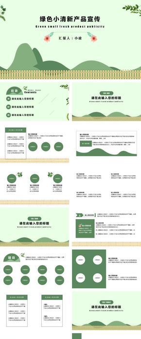 绿色小清新产品宣传计划总结