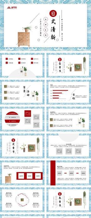 日式清新室内设计装修活动策划