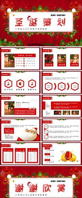 圣诞节节日活动策划