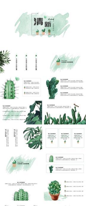綠色日式小清新畢業答辯計劃總結