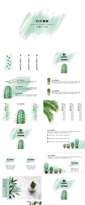 綠色小清新日式計劃總結個人簡歷演示