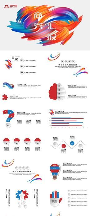 多彩商務微粒體計劃總結模版