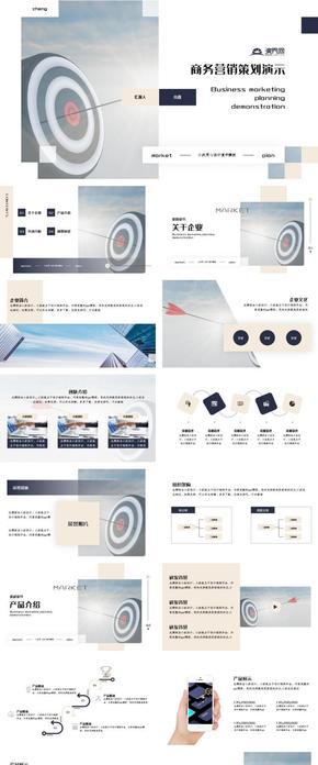 藍色商務營銷策劃產品宣傳ppt模板