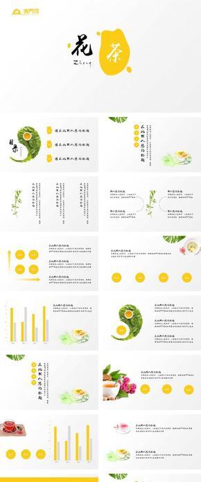 花茶果茶中国风简约营销策划