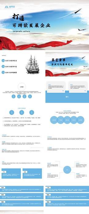 藍色商務企業文化培訓