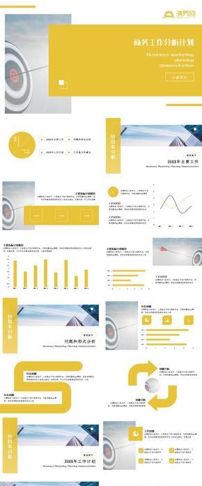 黃色商務工作分析