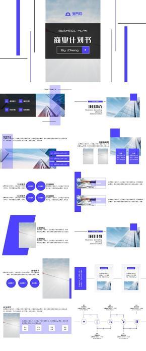 紫色創意商務計劃書