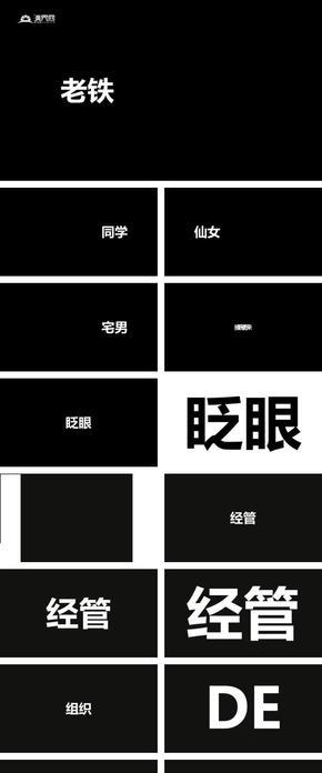 大學校園游藝會學生會社團活動快閃宣傳