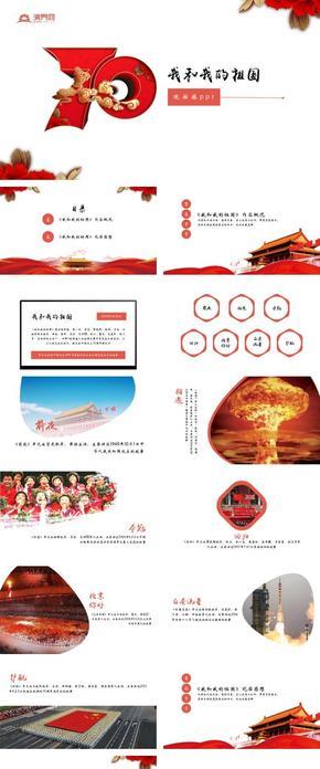 国庆建国70周年我和我的祖国观后感中国文化发展