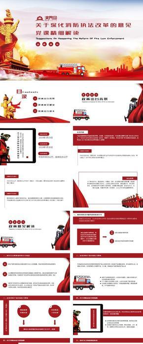 精细解读关于深化消防执法改革的意见