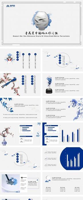 青花瓷中国风工作汇报计划总结