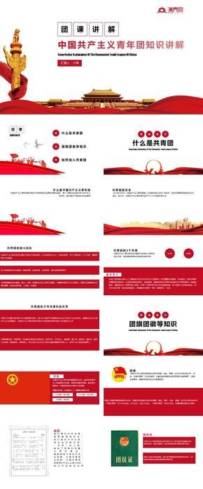 團課中國共產主義青年團知識講解