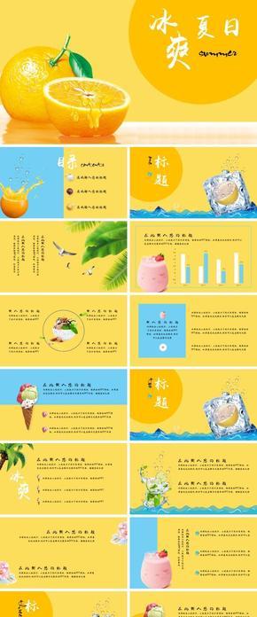 夏日水果冰淇淋通用