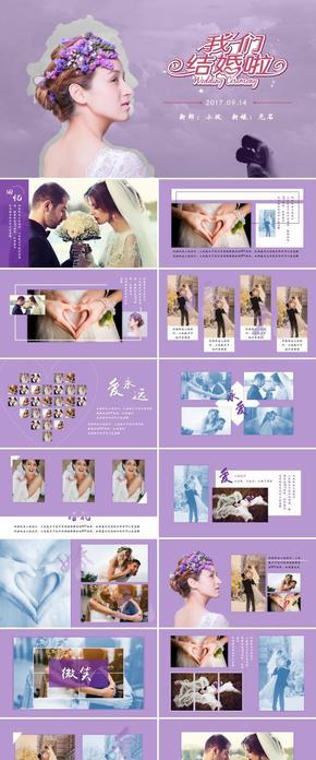 浪漫婚礼求婚订婚表白婚庆结婚纪念恋爱纪念电子相册