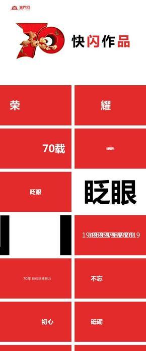 建国70周年国庆快闪风作品
