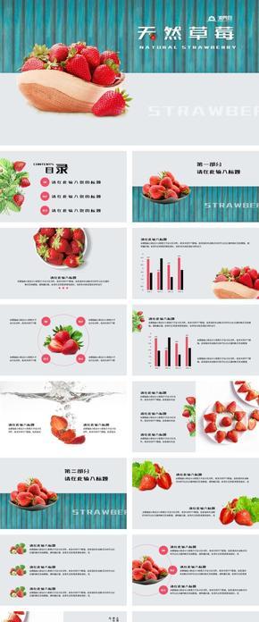 草莓水果营销策划