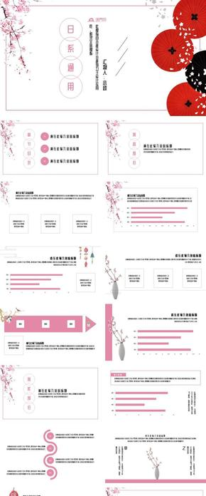 粉红樱花日系计划总结