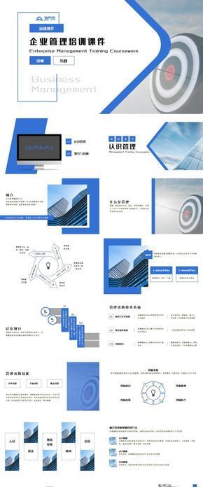 藍色商務企業管理培訓課件