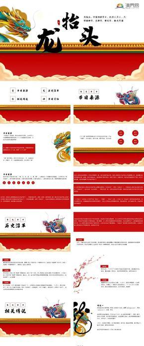 红色中国风动态龙抬头二月二班会教学ppt课件