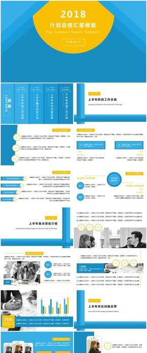 蓝色商务工作汇报计划总结PPT模板