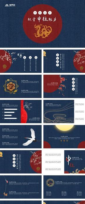 红蓝中纹之美中国风古典演示汇报