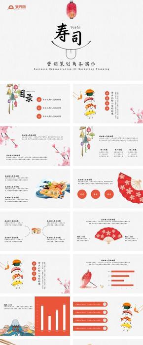 壽司日式簡約營銷策劃