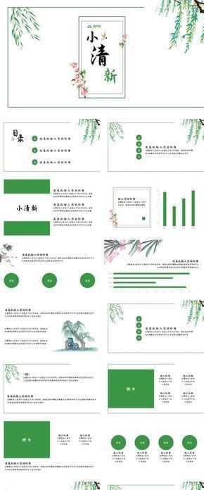 綠色(se)小清新校園社團(tuan)演示