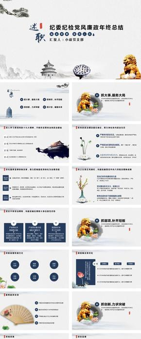 中国风纪委纪检党建党风廉政年终总结述职述廉