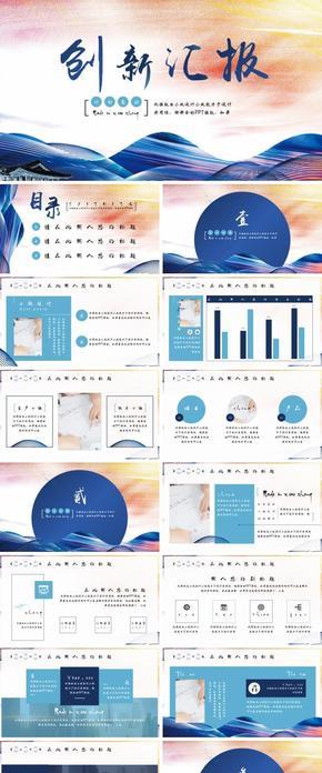 中国风创新设计计划总结模板