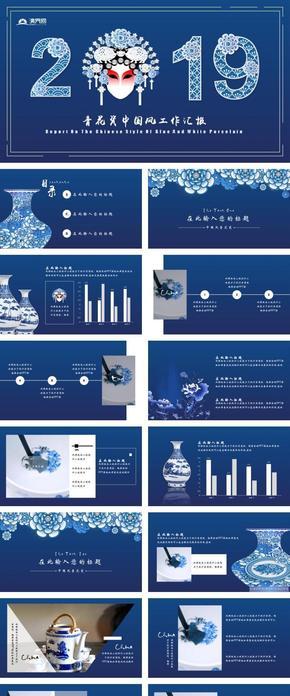 中国风青花瓷工作汇报