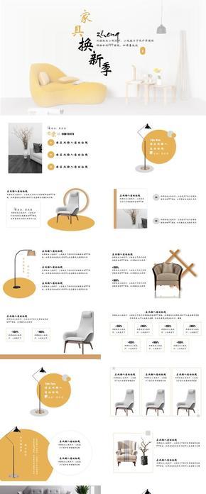 室内设计家庭装修产品策划演示