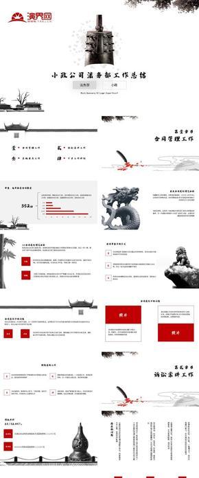 中國風法務部工作總結述職報告